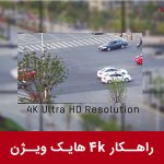 4k hikvision solution2 150x150 - راهکار 4k هایک ویژن-hikvision 4k solution