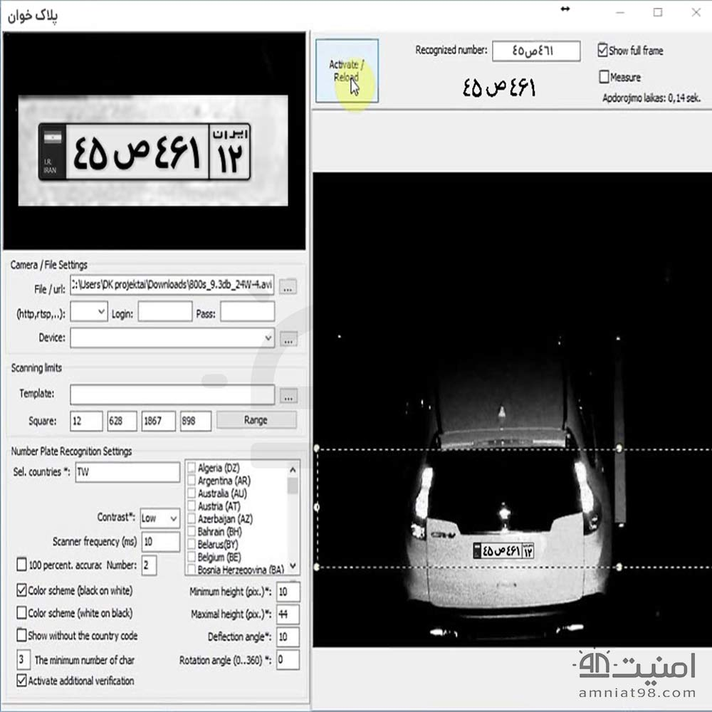 License Plate Recognition Cameras 3 amniat98 - دوربین پلاک خوان + ویدیو