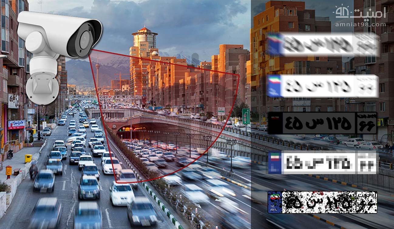 License Plate Recognition Cameras 8 amniat98 - دوربین پلاک خوان + ویدیو