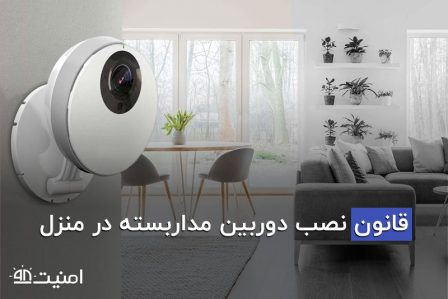 cctv-installation-rules at home